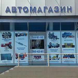 Автомагазины Афипского