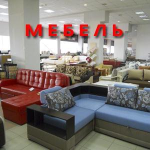 Магазины мебели Афипского