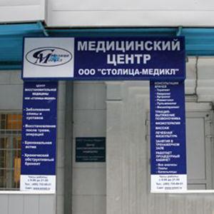 Медицинские центры Афипского
