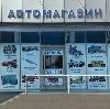 Автомагазины в Афипском