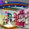 Детские магазины в Афипском