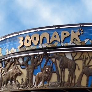 Зоопарки Афипского
